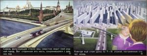 Советский город будущего