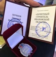 Ивановский СРО-нагляк