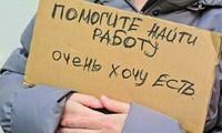 Ударим стройкой по безработице?!