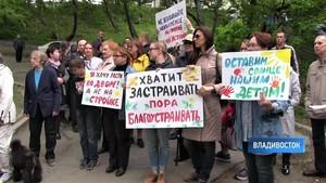 Жители Владивостока против уплотнительной застройки
