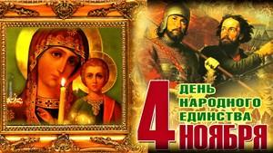 День единства с именем Богородицы
