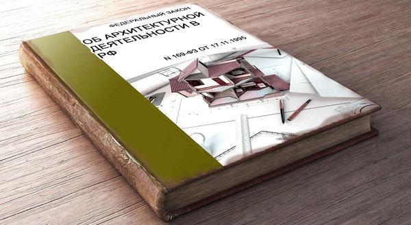 Архитектор в законе
