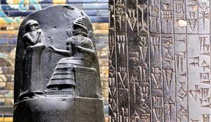 Вопреки кодексу Хаммурапи