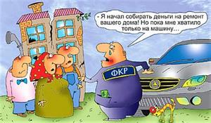 Факиры из ФКР
