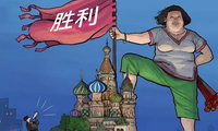 Адъ, Содом и… Китай