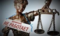 Шемякин суд в Батайске
