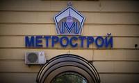 «Метрострой» стал банкротом