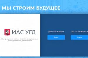 Сайт ИАС УГД
