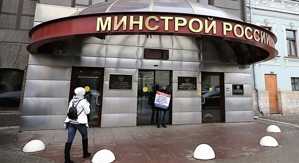 Минстрой России не одобряет…