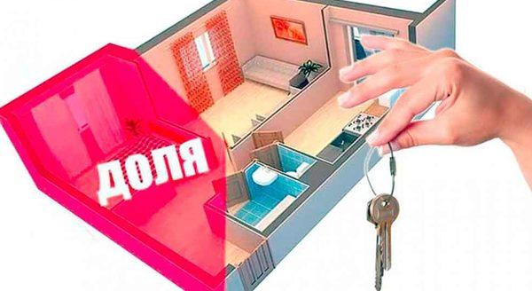 Надо ли покупать часть недвижимости?